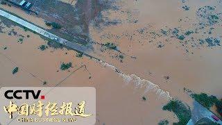 [中国财经报道]水利部:近四百条河流现超警洪水| CCTV财经