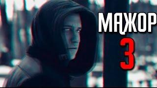 Мажор 3 сезон   Официальный трейлер (2017)