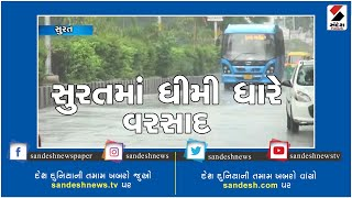 Slow rains in many areas of Surat ॥ Sandesh News TV