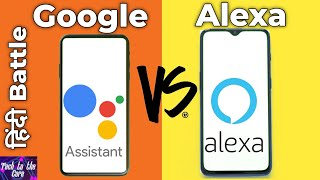 2020 Battle of Voice Assistants Google Assistant vs Amazon Alexa | हिंदी Battle | Which is Better ?
