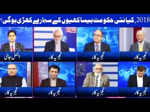 Special Transmission 2017 Alvida & Welcome 2018 31 December 2017 - Dunya News