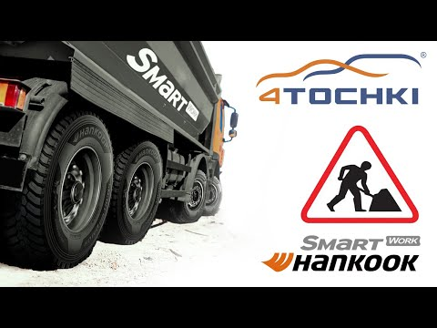 Шины Hankook Smart Work