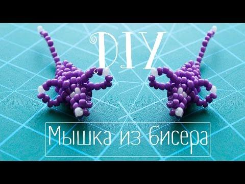 Cмотреть видео DIY Мышка из бисера || Mouse bead