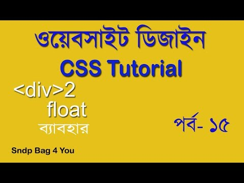 HTML & CSS BANGLA TUTORIAL FULL COURSE PART 15 | USE HTML DIV  TAG IN WEBSITE LAYOUT thumbnail