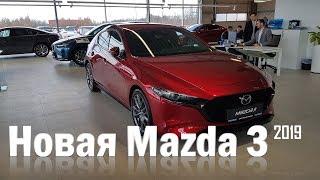 Новая Mazda 3 2019 года на дорогах Праги! Отзыв и тестдрайв!