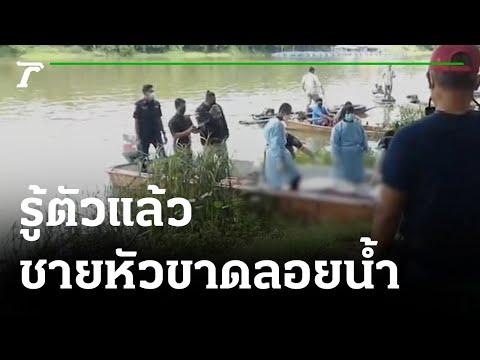 รู้ตัวชายหัวขาดลอยน้ำ ในแม่น้ำแม่กลอง | 02-09-64 | ข่าวเที่ยงไทยรัฐ