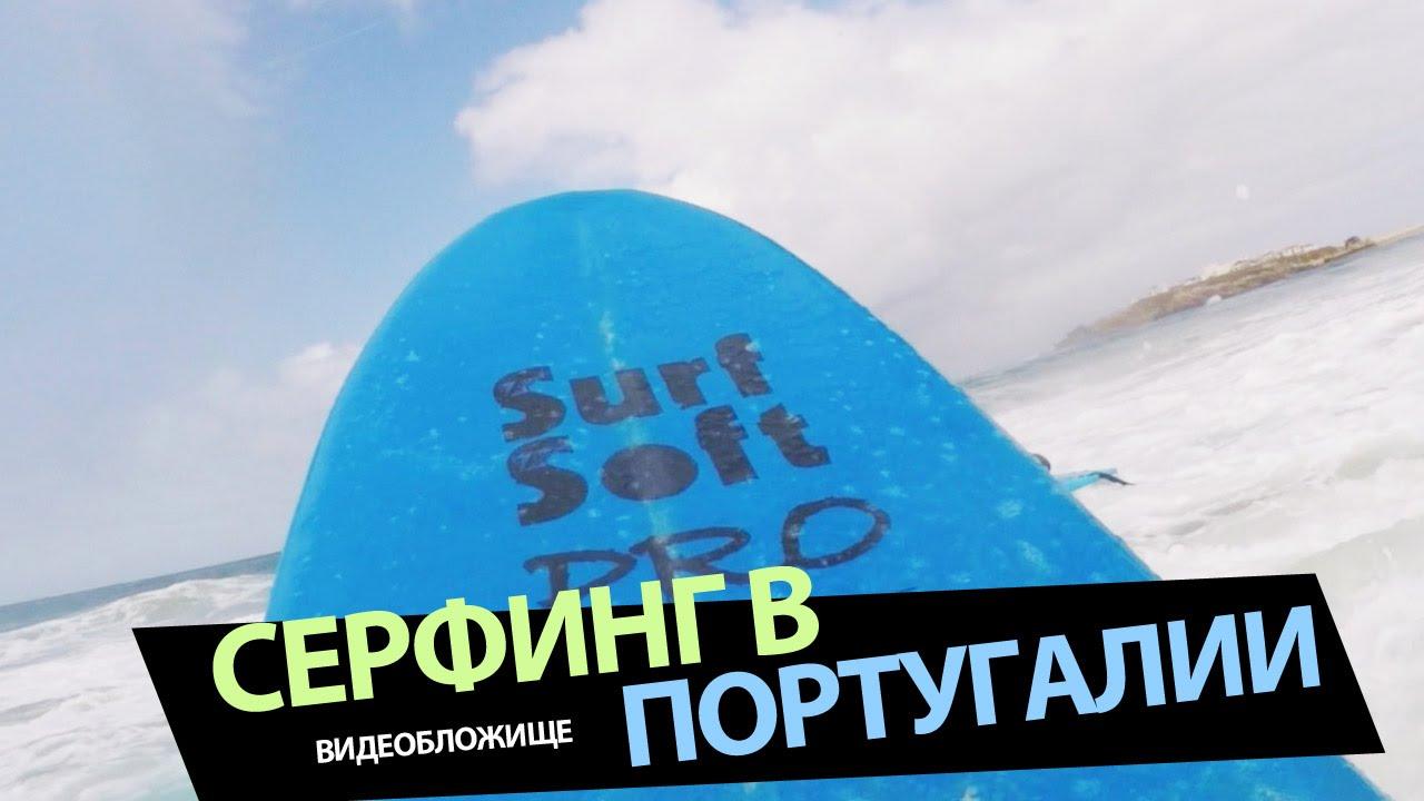 Серфинг в Португалии ( часть 1,  Доски, Гидрокостюмы, Даша Александре и Анна Октябрь)