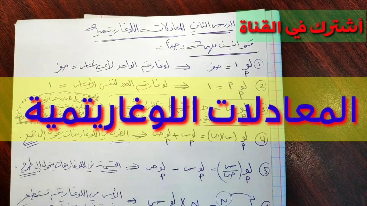 حل اسئلة الكتاب رياضيات توجيهي علمي