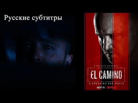 Тизер #2   El Camino:Во Все Тяжкие Фильм [Русские субтитры + English Subtitles]