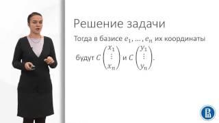 9 3  Матрица билинейной формы после замены базиса
