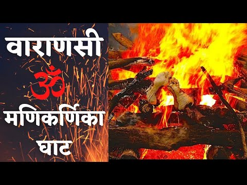 Varanasi Hindu Cremation Ceremony Manikarnika Burning Ghat *HD*