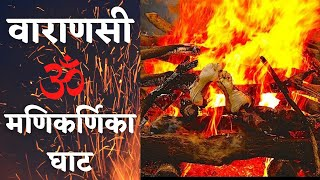 Repeat youtube video Varanasi Hindu Cremation Ceremony Manikarnika Burning Ghat *HD*