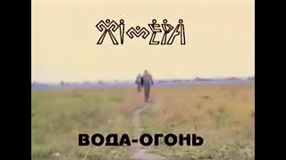 Химера Вода-Огонь