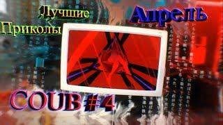 Аниме приколы #4 Апрель 2019 лучшие приколы аниме COUB Драки экшн ecchi