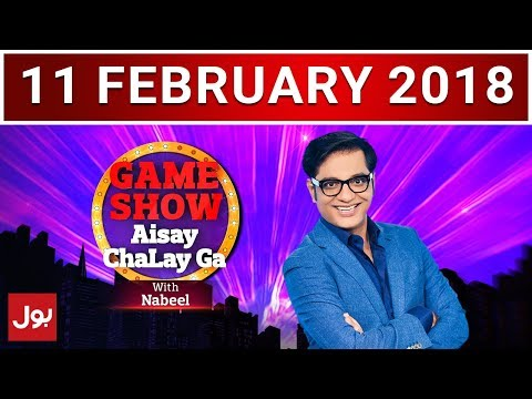 Game Show Aisay Chalay Ga | 11th Feb 2018 | BOL News