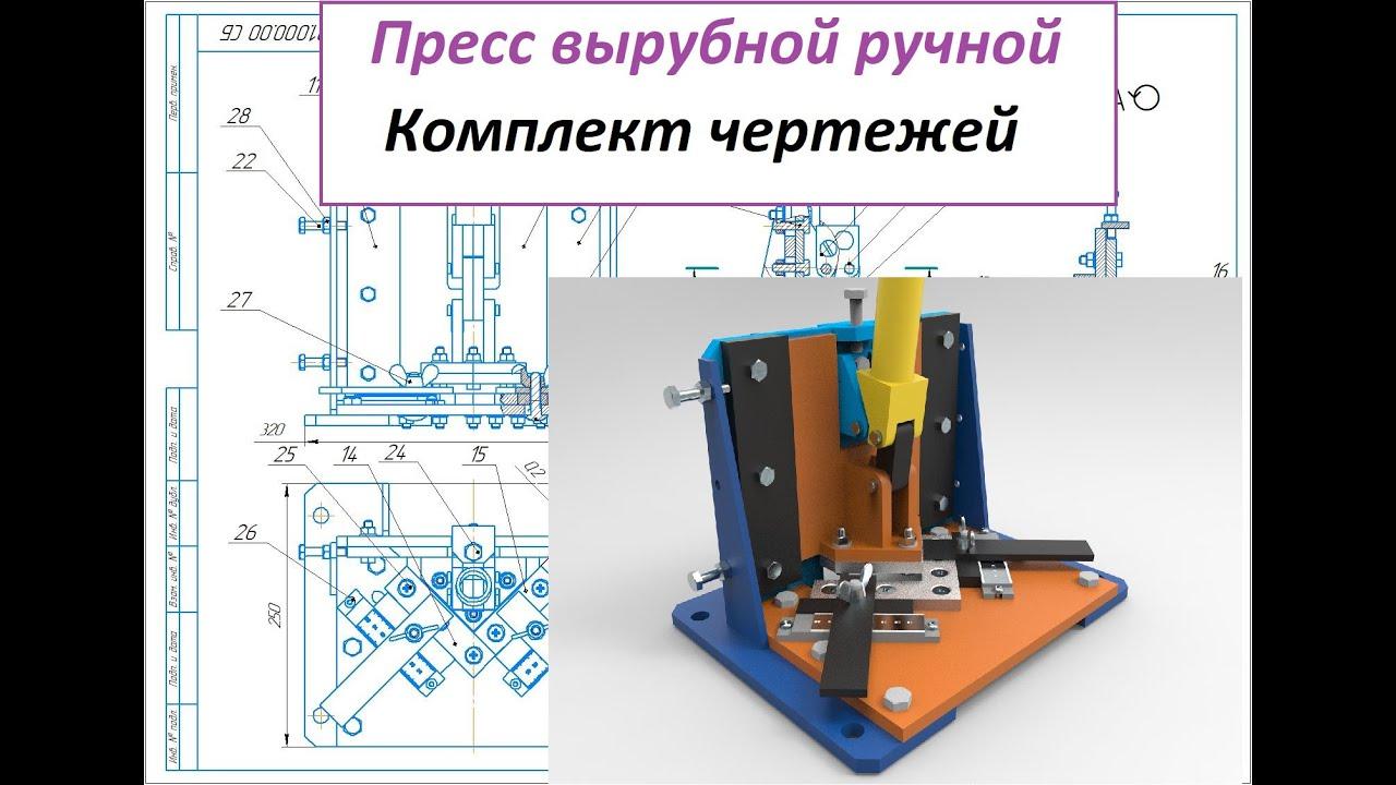 Пресс вырубной ручной. Комплект чертежей и 3D-модель. Die Cutting Machine. 3D-model and drawings