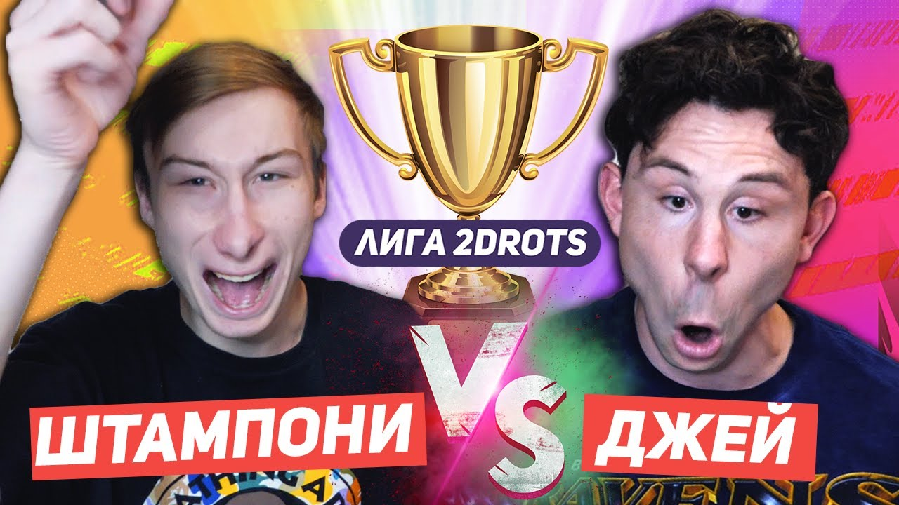 ДЖЕЙ vs ШТАМПОНИ! ЛИГА 2DROTS НА 50.000 РУБЛЕЙ