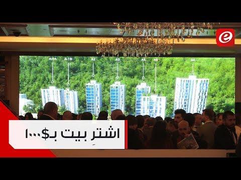 """""""لكل لبناني بيت"""".. شركة """"الدار"""" تقدّم لك الفرصة لتملّك بيت بـ1000 دولار"""