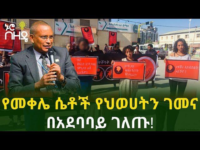 News From Mekele