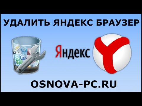 Как удалить Яндекс браузер?