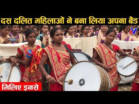 बिहार की दस दलित महिलाओं ने बना लिया अपना बैंड, मिलिये इनसे और जानिए ये कितना कमाती हैं..