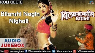Bilanshi Nagin Nighali : Super Hit Marathi Koligeete || Audio Jukebox