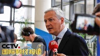 [国际财经报道] 法国财长:若美制裁欧盟 欧盟将反击 | CCTV财经