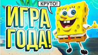 ЛУЧШАЯ ИГРА ПРО СПАНЧБОБА! ► SpongeBob SquarePants: Battle for Bikini Bottom