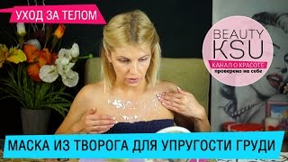 Маска для красивой груди (творог, мед). #beautyksu(О красивой груди мечтает каждая женщина. Так же красивая женская грудь всегда притягивает мужские взгляды...., 2015-05-29T12:32:56.000Z)