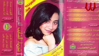 Shaimaa ElShayeb -  El2areb Mnk / شيماء الشايب - القريب منك