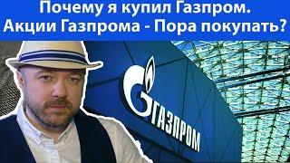Почему я купил Газпром. Акции Газпрома - пора покупать? Кречетов - аналитика.