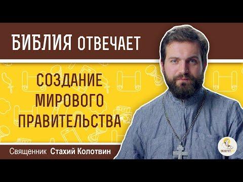 Создание мирового правительства и начало апокалипсиса.  Библия отвечает. Священник Стахий Колотвин