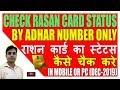 Online Ration Card Delhi FPS Status