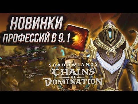 """Изменения и Новинки всех профессий в World of Warcraft Shadowlands 9.1 """"Сhains of Domination"""""""