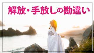 【ツインレイ】ガイドからのメッセージ~解放・手放しの勘違い~