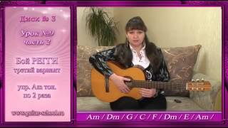 Гитарный бой Регги. Видеоурок игры на гитаре