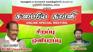 சபையே கவனி   Tamil Christian Message   Online Special Meeting   WEEK 13   VISUVASAM TV