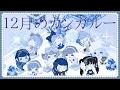 12月のカンガルー 【*ピンキーガール*】 の動画、YouTube動画。
