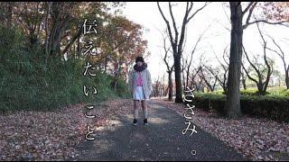 ささみ。ミュージックビデオ第1弾は無料配布曲「伝えたいこと」。(現在...