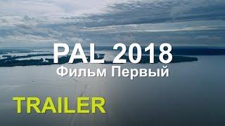 Адреналин зашкаливает! PAL 2018. Фильм Первый. Trailer