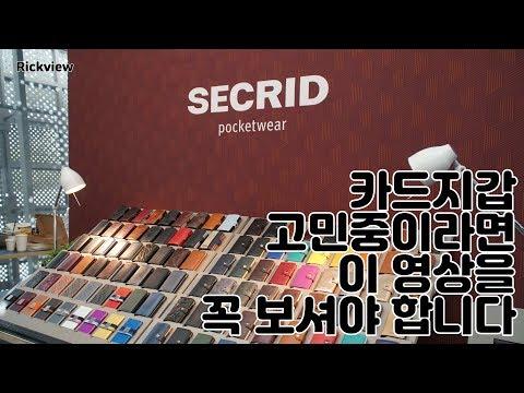 시크리드 카드지갑 리뷰 - 유럽에서 건너온 영특한 녀석 (feat. 동대문DDP, 아크오브디자인)