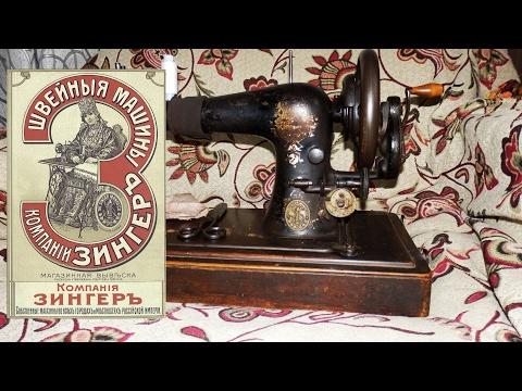 Швейная машинка Singer настоящий антиквариат !