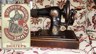 Швейная машинка Singer настоящий антиквариат !(ВНИМАНИЕ !!! Все видео на канале является постановочным предметы старины представленные в видео копий швей..., 2017-02-16T08:22:29.000Z)