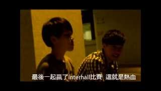 Swire Hall 太古微電影 Registration Day 2013 Promotional Video II [字幕版]