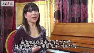 女性专访系列之戴莉(Terrie Dai )