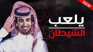 Gambar cover شيلة | يلعب الشيطان لاجل الخوي | أداء فهد بن فصلا | جديد 2019