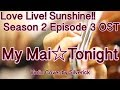 """MY Mai☆TONIGHT"" (MY舞☆TONIGHT) Love Live! Sunshine!! S2 Episode3 OST (Violin Cover)"