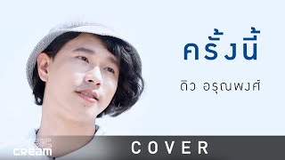 [ COVER ] ครั้งนี้ - PAT KLEAR Covered by ดิว อรุณพงศ์