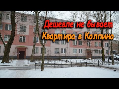 Купить квартиру в Колпино | Дешевая квартира в Колпино | Колпино, проспект Ленина