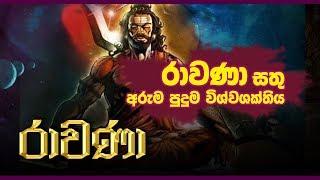 RAVANA | Episode 56 | රාවණා | 25 - 07 - 2019 | SIYATHA TV Thumbnail